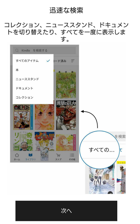 kindleアプリandoroid版アップデート