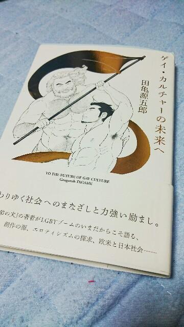 ゲイカルチャーの未来へ 田亀源五郎