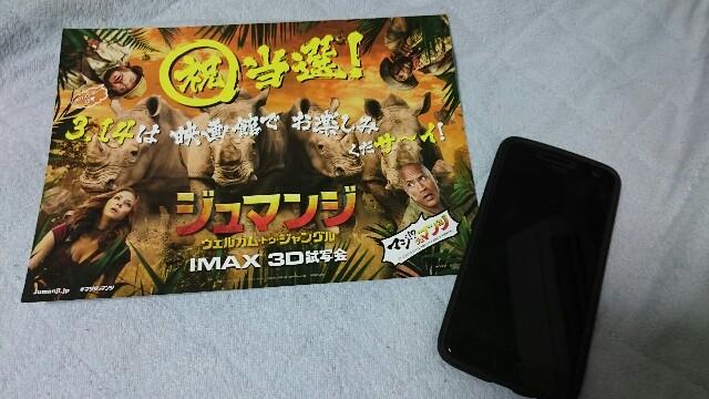 ジュマンジ2 IMAX3D