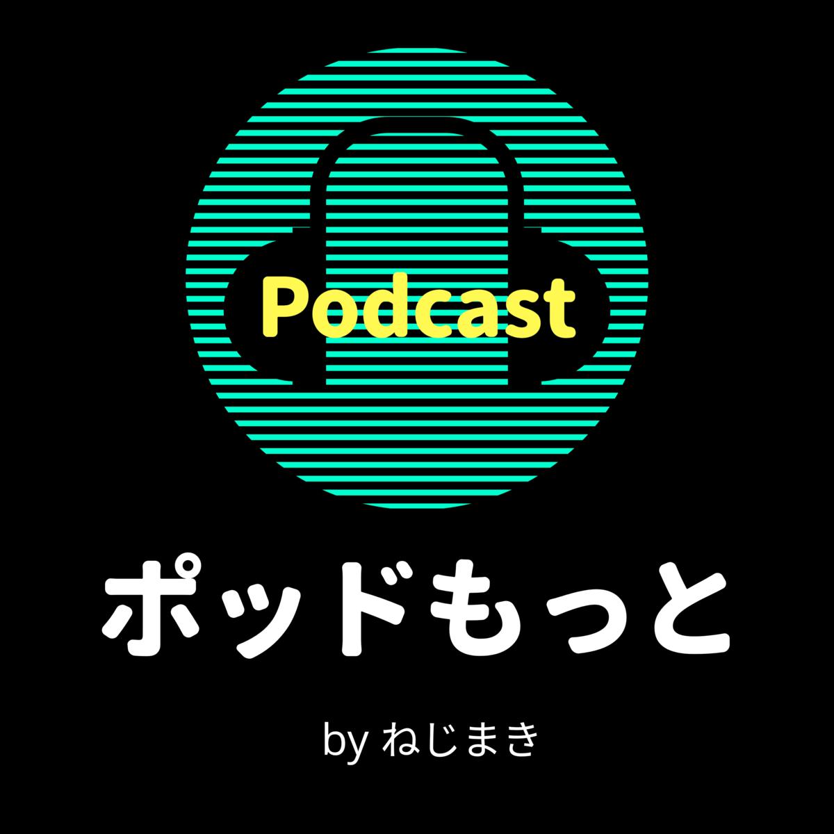 ポッドもっとニュース Podcast