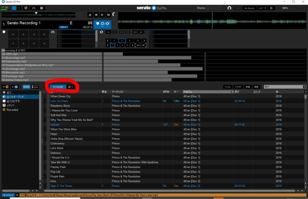 f:id:popserato DJ 曲分析BPMまとめてやるにはmusik3141:20200830220442p:plain