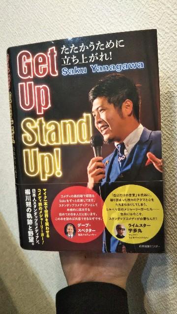 スタンドアップコメディー本『Get Up Stand Up!』
