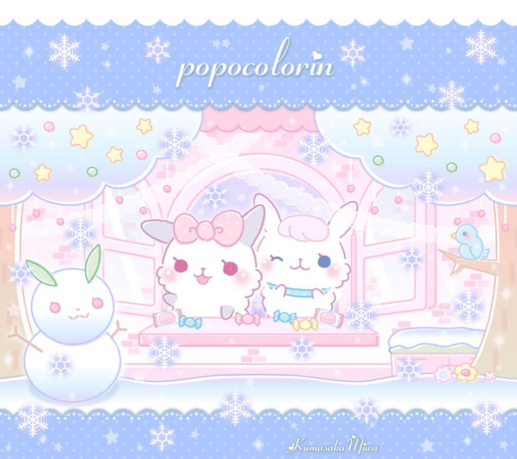 壁紙 ぽぽころりん 雪 イラストレーターkumamiのブログ