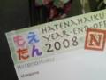 はてな下戸ハイカー忘年会2008@東京
