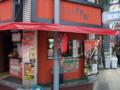 [20090329][愛知][名古屋]DSCF0514.JPG