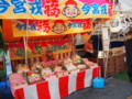 [20130111][大阪][ミナミ][今宮戎]P1110011.JPG