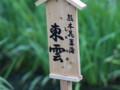 [大阪][枚方][山田池公園]P6230011.JPG