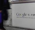 Google ポスター  大阪 地下鉄 OOH 広告