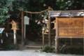 三輪山への参拝登山入り口【大神神社】