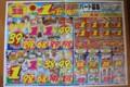 24時間スーパー:玉出 チラシ広告