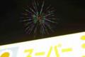 24時間スーパー:玉出 花火型のネオン