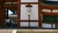 奈良:東大寺 中門