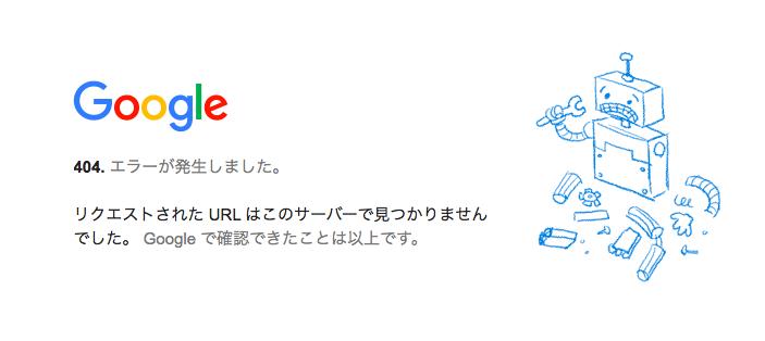 Googleフォトの404エラー