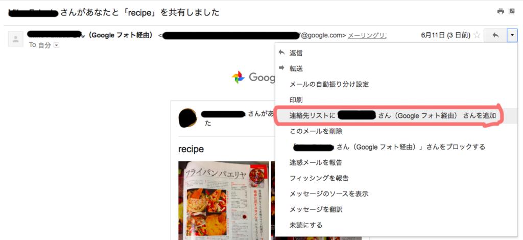 gmail連絡先リストへの追加方法
