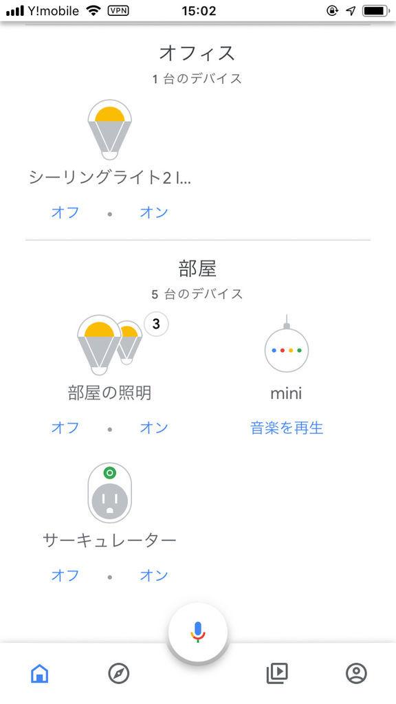 tplink kasa google home mini