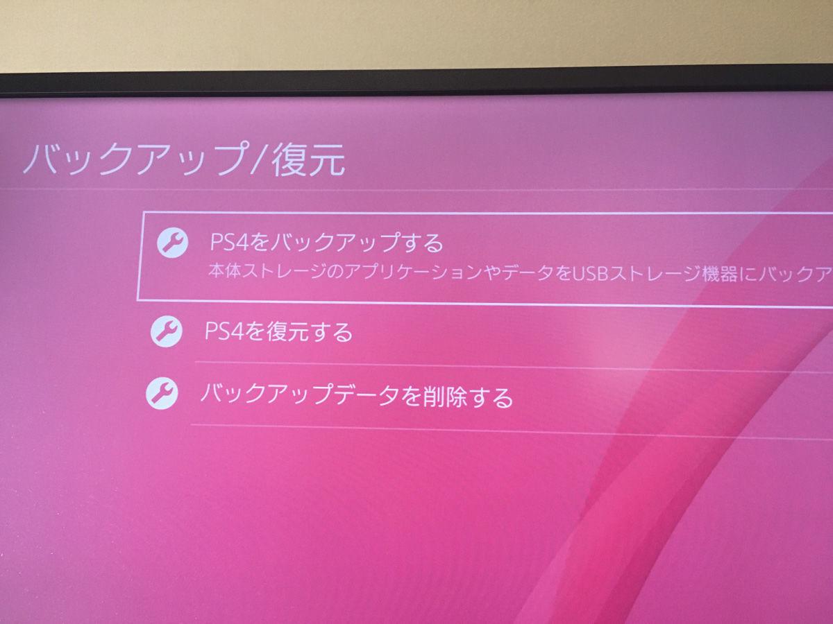 PS4 バックアップ