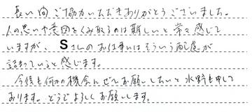 fromhoshino.jpg