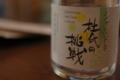 [sake]