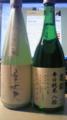 今日買ってきた日本酒二本