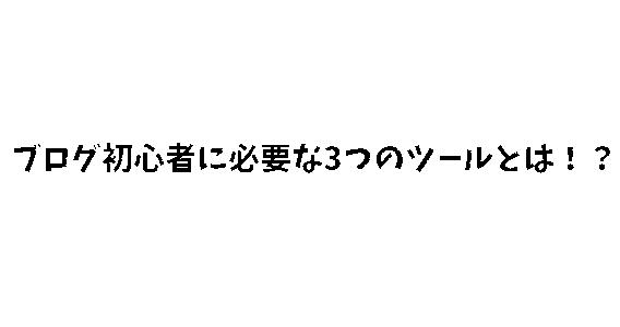 f:id:poririn03:20170616121547p:plain