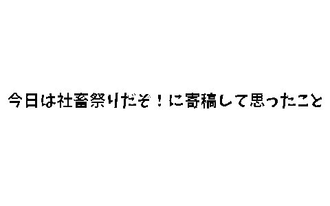 f:id:poririn03:20170805075404p:plain