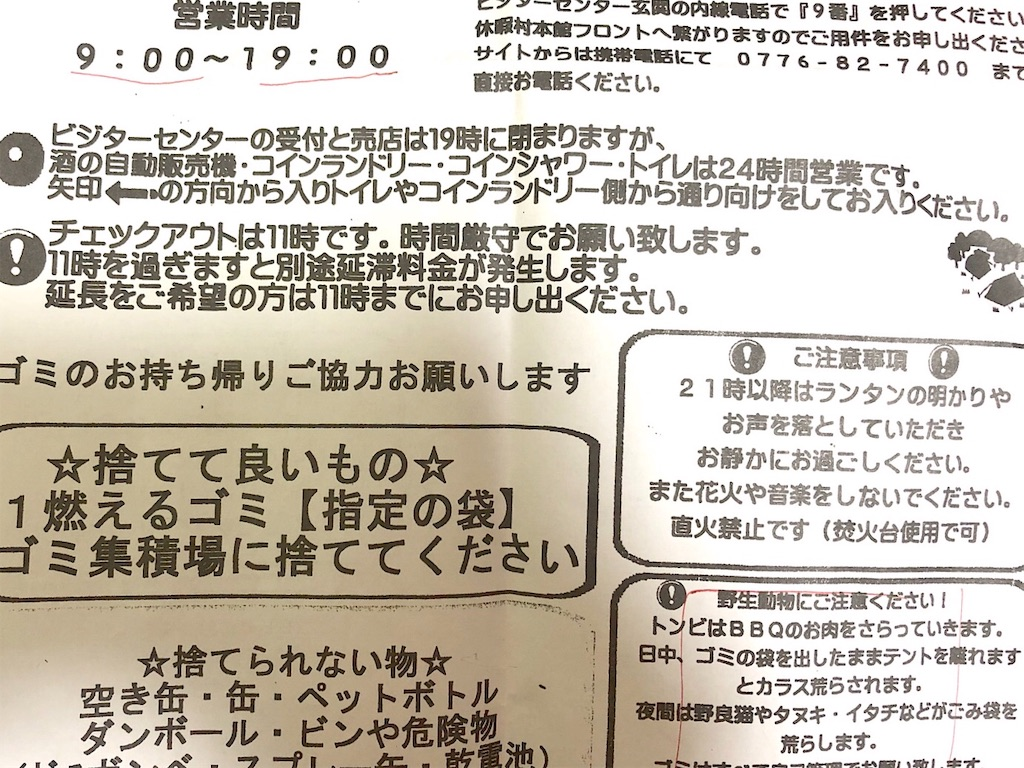 f:id:poroporo-namidako:20190806204118j:image