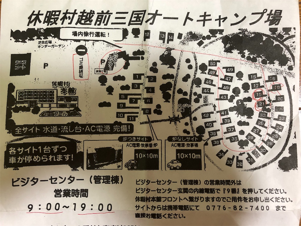 f:id:poroporo-namidako:20190806204451j:image