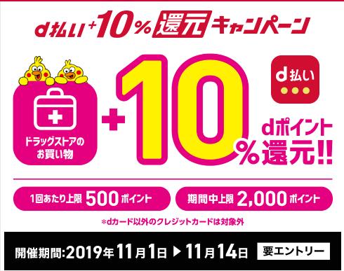 f:id:poroporo-namidako:20191028012047p:plain
