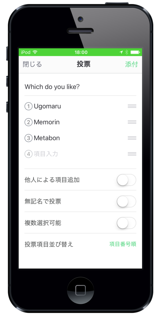投票 Which do you like? Ugomaru Memorin Metabon