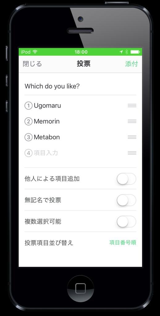 投票 Which do you like? Ugomaru Memorin Metabon