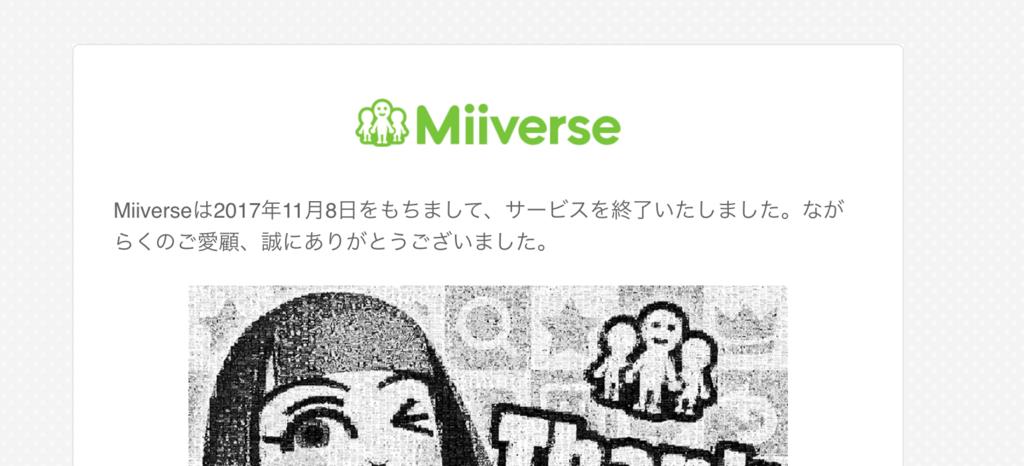 Miiverseは2017年11月8日をもちまして、サービスを終了いたしました。ながらくのご愛顧、誠にありがとうございました。
