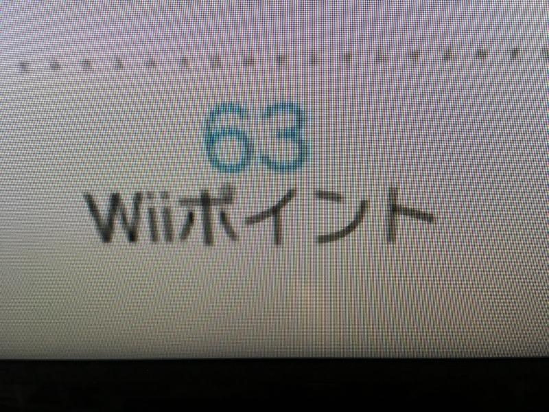 63 Wiiポイント