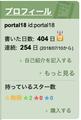 id:portal18
