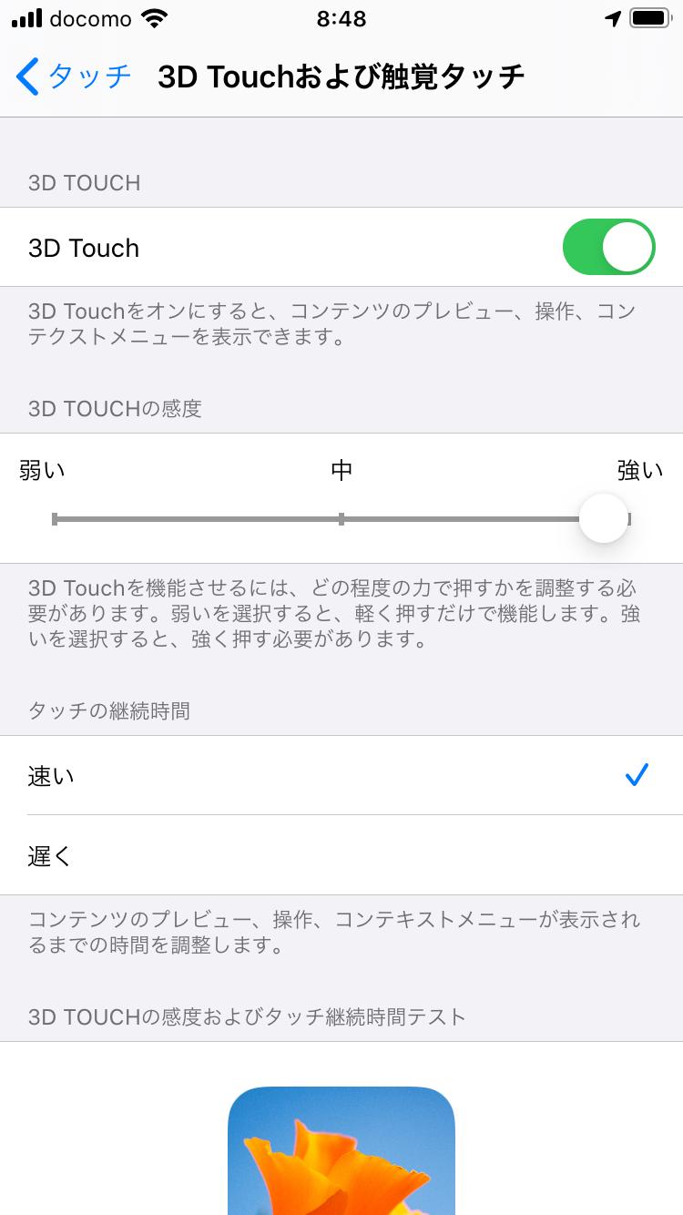 3d タッチ 触覚 タッチ