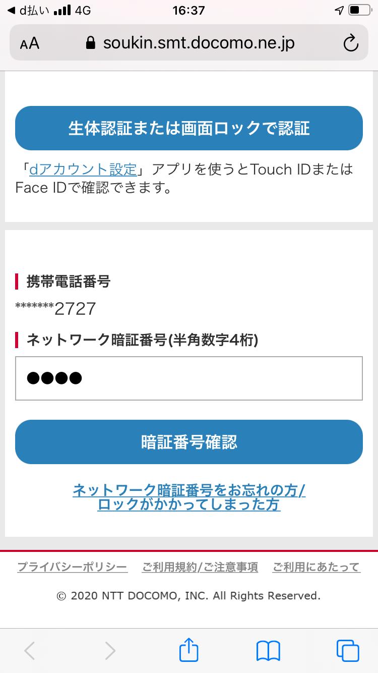 f:id:portal18:20200909173933p:plain