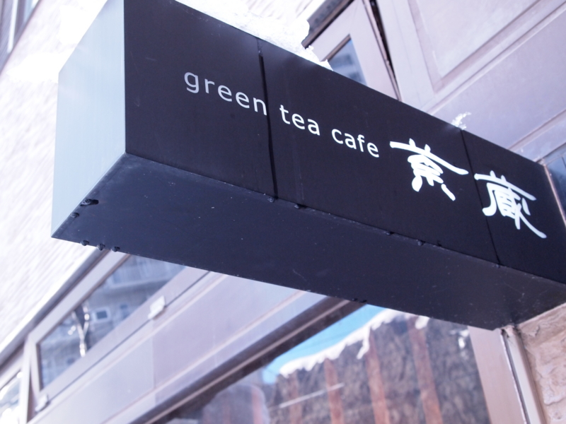 green tea cafe 茶蔵
