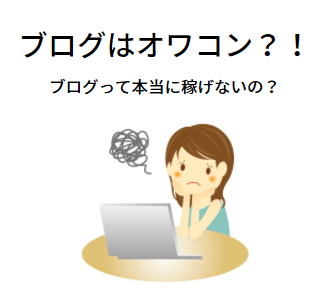 タイトル(ブログはオワコン?!)