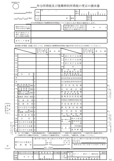 更正の請求書(引用元:国税庁)