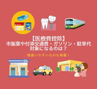 【医療費控除】市販薬や付添交通費・ガソリン・駐車代は対象になる?