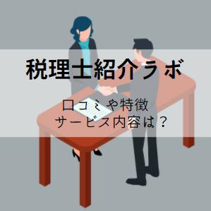 【確定申告におすすめ】税理士紹介ラボってどうなの?|口コミ・特徴は?