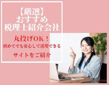 税理士紹介サイト厳選6選|初めての確定申告でも安心・丸投げOK