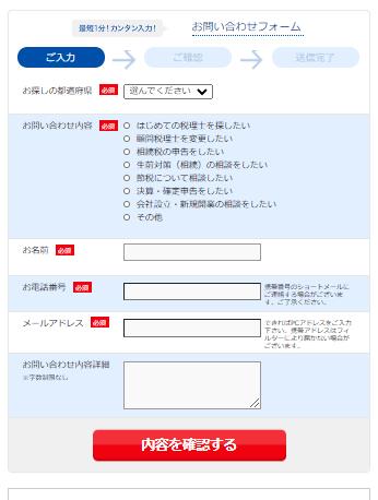 税理士紹介エージェント問い合わせ画面