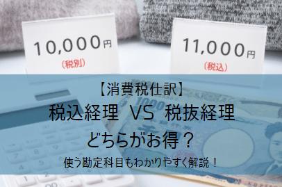 【消費税仕訳】税込経理・税抜経理どちらがお得?|使う勘定科目は?