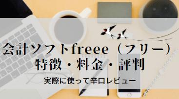 会計ソフトfreee(フリー)の特徴・料金・評判|実際に使って辛口レビュー