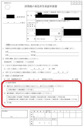 青色申告承認申請書(実際に作成したもの)