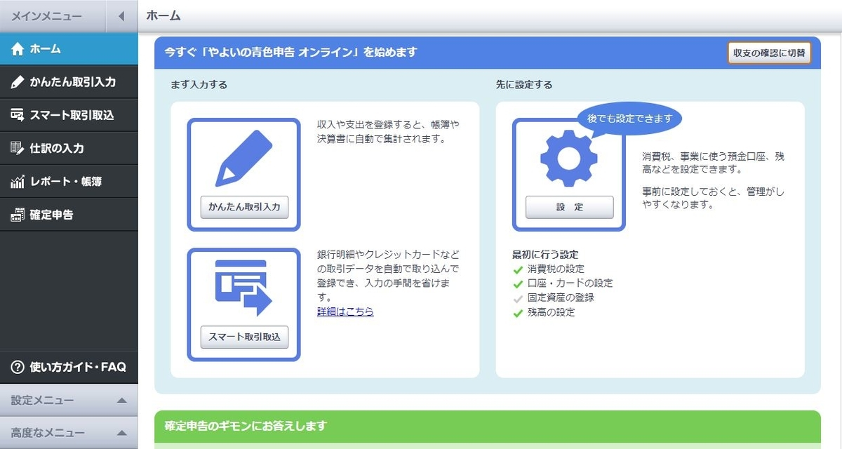 やよいの青色/白色申告オンラインのホーム画面