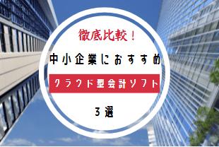 【クラウド型会計ソフト徹底比較】法人(中小企業)におすすめ|厳選3選