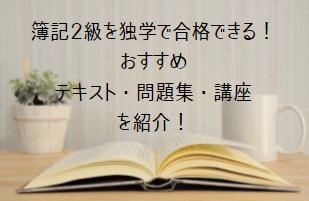 簿記2級を独学で合格は難しい?|おすすめのテキスト・問題集・講座を紹介!