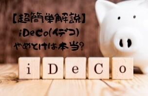iDeCo(確定拠出年金)はやめとけ、デメリットしかない」と言われる理由を解説