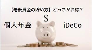【個人年金とiDeCo】老後資金の貯め方でおすすめなのは?|メリット・デメリットも解説